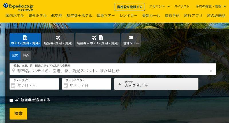 アメリカのホテル予約サイトおすすめ比較エクスペディアExpedia