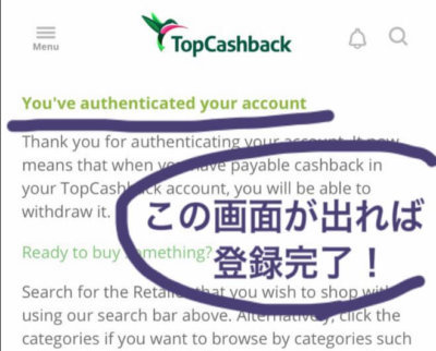TopCashback(top cash back)の使い方